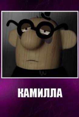 Постер фильма Камилла (2008)