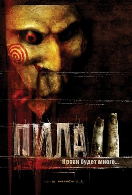 Постер фильма Пила 2 (2005)