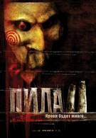 Пила 2 (2005)
