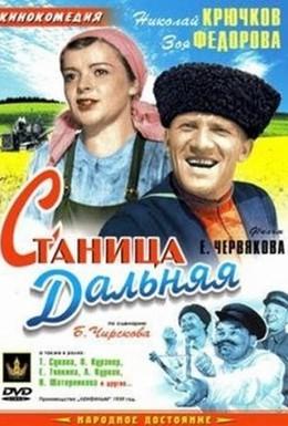 Постер фильма Станица Дальняя (1939)