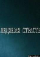 Ледяная страсть (2007)