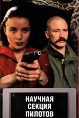 Постер фильма Научная секция пилотов (1996)