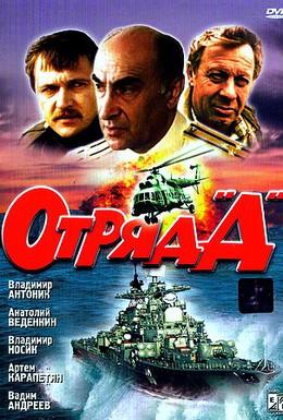 Постер фильма Отряд Д (1993)