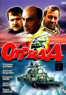Отряд Д (1993)