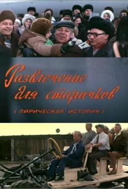 Постер фильма Развлечение для старичков (1976)