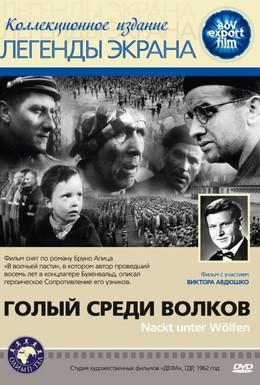 Постер фильма Голый среди волков (1963)
