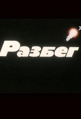 Постер фильма Разбег (1982)