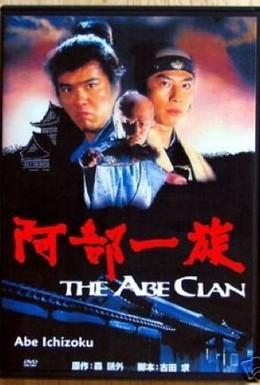 Постер фильма Семья Абэ (1995)