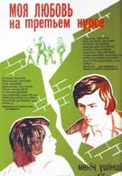 Моя любовь на третьем курсе (1976)
