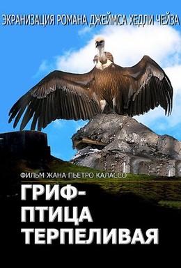 Постер фильма Гриф – птица терпеливая (1991)