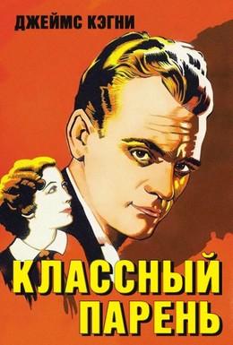 Постер фильма Классный парень (1936)
