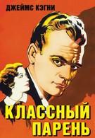 Классный парень (1936)