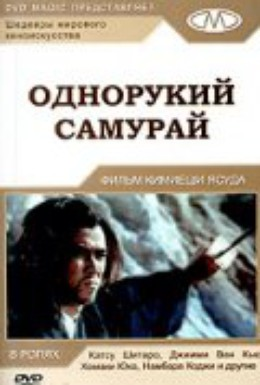 Постер фильма Однорукий самурай (1971)