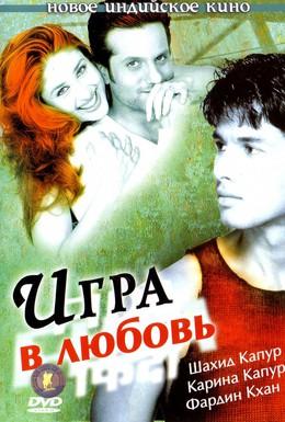 Постер фильма Игра в любовь (2004)