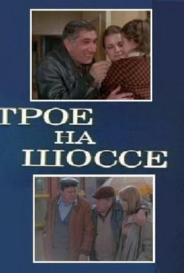 Постер фильма Трое на шоссе (1983)