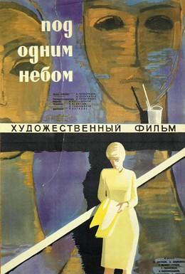 Постер фильма Под одним небом (1961)