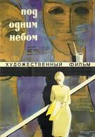 Под одним небом (1961)
