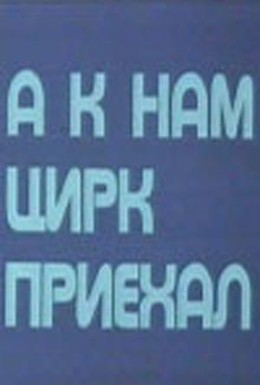 Постер фильма А к нам цирк приехал (1978)