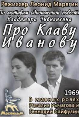 Постер фильма Про Клаву Иванову (1970)