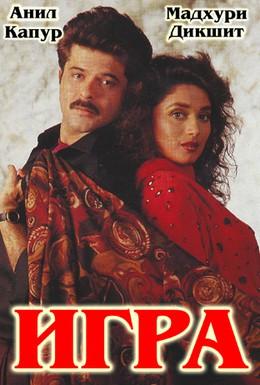 Постер фильма Игра (1992)