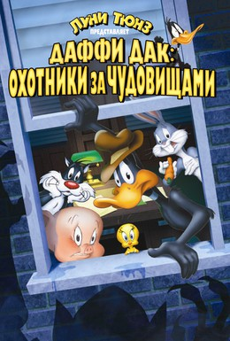 Постер фильма Даффи Дак: Охотники за чудовищами (1988)