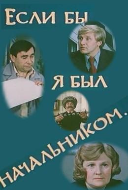 Постер фильма Если бы я был начальником (1980)