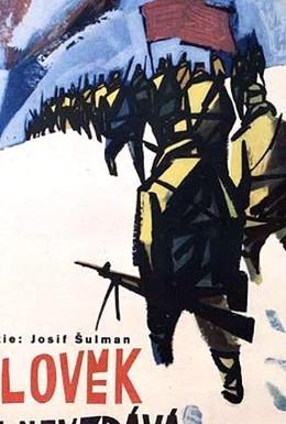 Постер фильма Человек не сдается (1960)