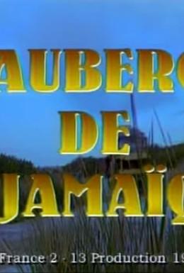 Постер фильма Отель Ямайка (1995)
