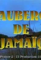 Отель Ямайка (1995)