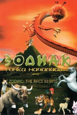 Постер фильма Зодиак: Гонка началась (2006)
