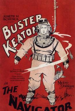 Постер фильма Навигатор (1924)