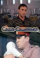 Саша-Сашенька (1966)