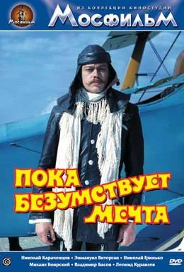 Постер фильма Пока безумствует мечта (1978)