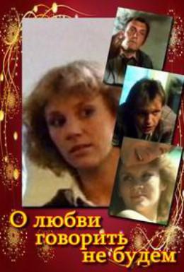 Постер фильма О любви говорить не будем (1988)