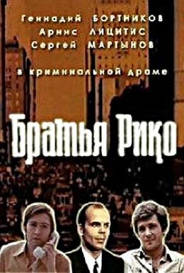 Постер фильма Братья Рико (1980)
