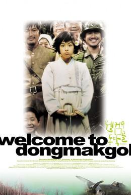 Постер фильма Добро пожаловать в Донгмакгол (2005)