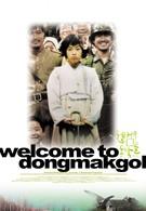 Добро пожаловать в Донгмакгол (2005)