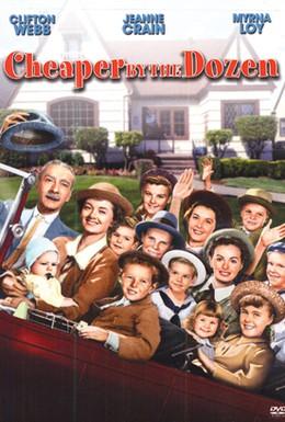 Постер фильма Оптом дешевле (1950)