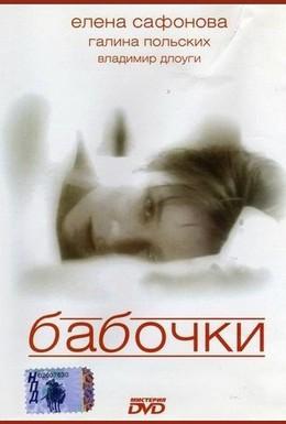 Постер фильма Бабочки (1991)