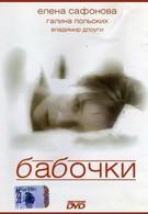 Бабочки (1992)