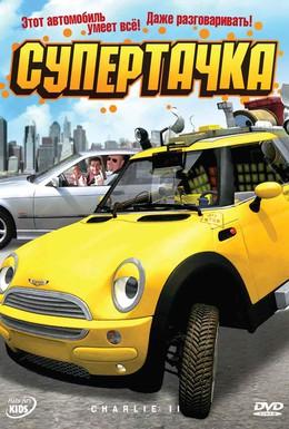 Постер фильма Супертачка (2006)