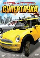 Супертачка (2006)