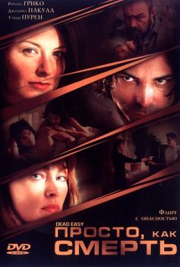 Постер фильма Просто, как смерть (2004)