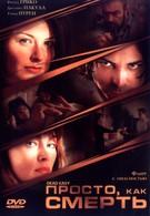 Просто, как смерть (2004)