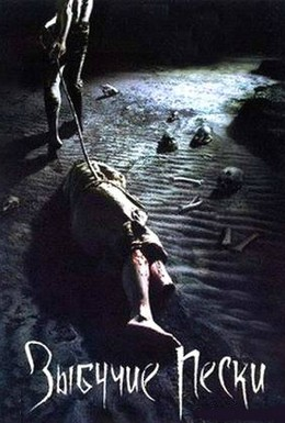 Постер фильма Зыбучие пески: Хроники собственной смерти (2006)