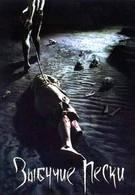 Зыбучие пески: Хроники собственной смерти (2006)
