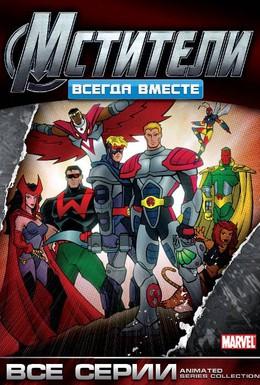 Постер фильма Мстители: Всегда вместе (1999)