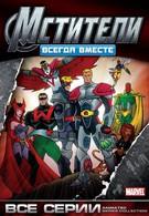 Мстители: Всегда вместе (1999)