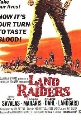 Постер фильма Захватчики земли (1969)