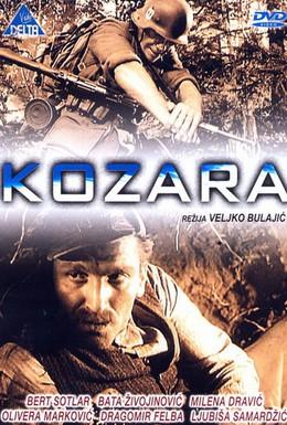 Постер фильма Козара (1962)